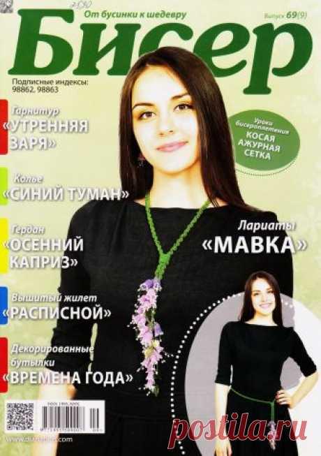 Бисер От бусинки к шедевру № 69(9) 2014