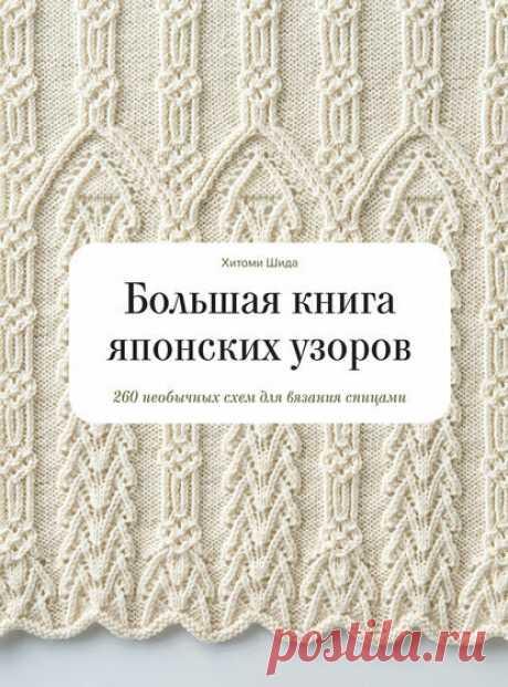5 книг по вязанию спицами: необычные узоры, схемы, моделирование | 33 Поделки | Яндекс Дзен