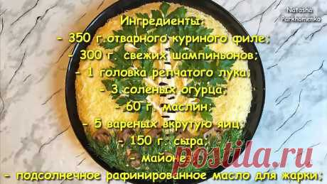 Салат Березка _ Salad Birch _ Салат с Курицей _ Праздничный Салат