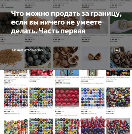 Что можно продать за границу, если вы ничего не умеете делать. Часть первая   Вязание и творчество   Яндекс Дзен