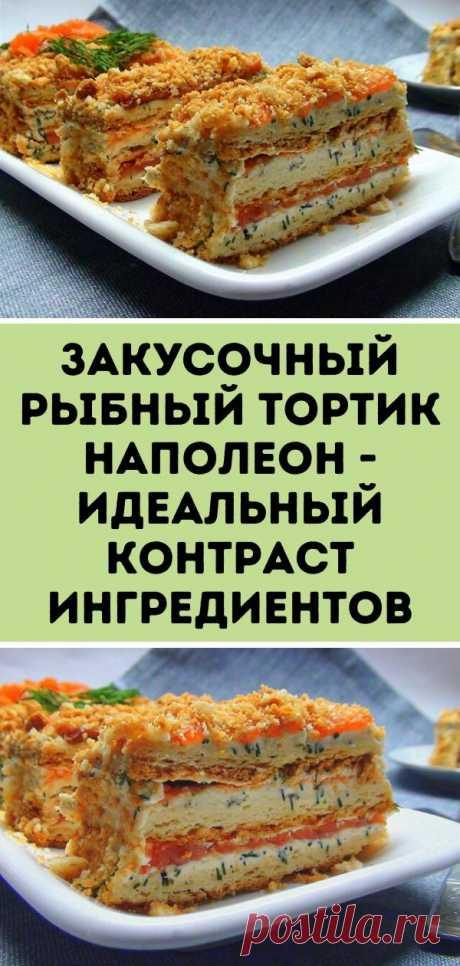 Закусочный рыбный тортик Наполеон - идеальный контраст ингредиентов