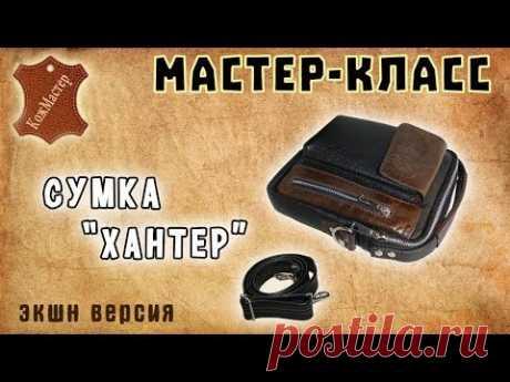 """Мастер-класс № 28. Сумка """"Хантер"""". DIY leather bag """"Hunter"""""""