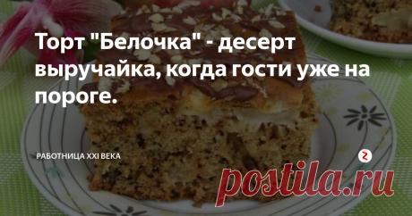 """Торт """"Белочка"""" - десерт выручайка, когда гости уже на пороге. Тортик готовиться очень быстро и легко,это отличная идея для тех,кто не успевает приготовить что-нибудь вкусненькое, а гости придут с минуты на минуту. Не смотря на всю лёгкость приготовления, торт остаётся нежный, слегка влажным и очень вкусным. Берите на заметку. Торт """"Белочка"""" Нам понадобится: Для теста:"""