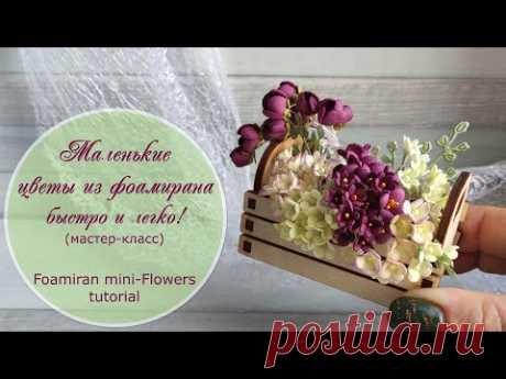 Маленькие цветы из фоамирана быстро и легко (мастер-класс) / Foamiran mini flowers tutorial