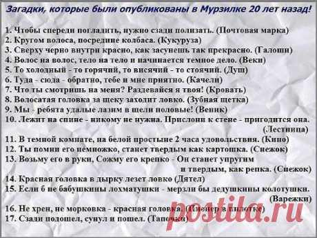 இஇஇ ๖ۣۣۜTĄŅЮШЌĄ இஇஇ Такие загадки печатали для детей лет 25 назад))) или даже раньше)) )) ))??? Так было или фейк?)) Голосуем по ссылке https://www.odnoklassniki.ru/profile/561301440768/statuses/63293324271616