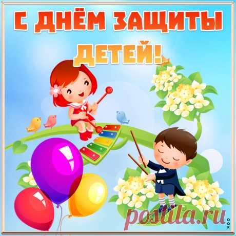 Картинка С всемирным днем защиты детей
