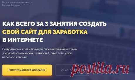 Свой сайт для заработка - Easy Life - Заработок