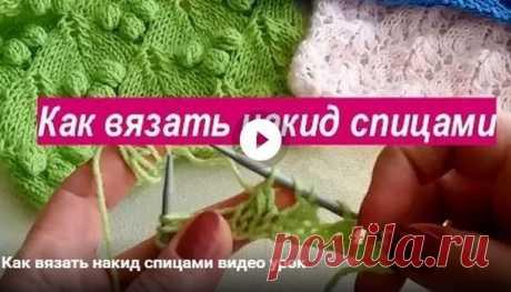 Как вязать накид спицами | АЖУР - схемы узоров