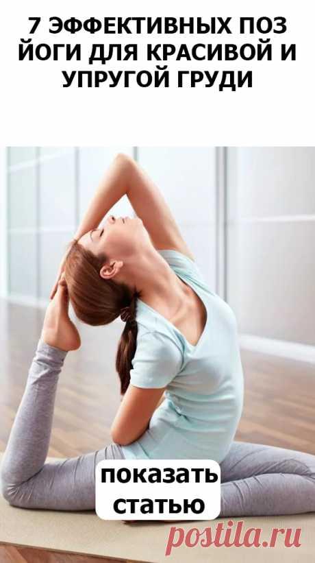 позы для йоги