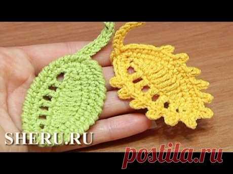 Crochet Small Leaf Урок 27 Как связать маленький листик