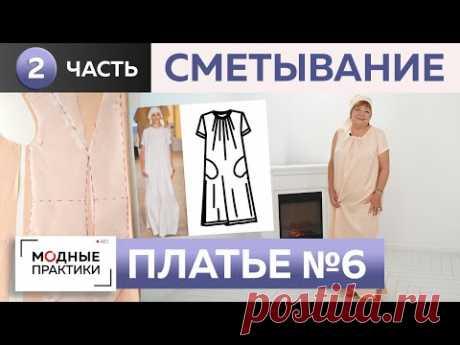 Летнее платье в пол с разрезами и сборкой. Сметывание и примерка платья №6 из книги 1000 Dresses.
