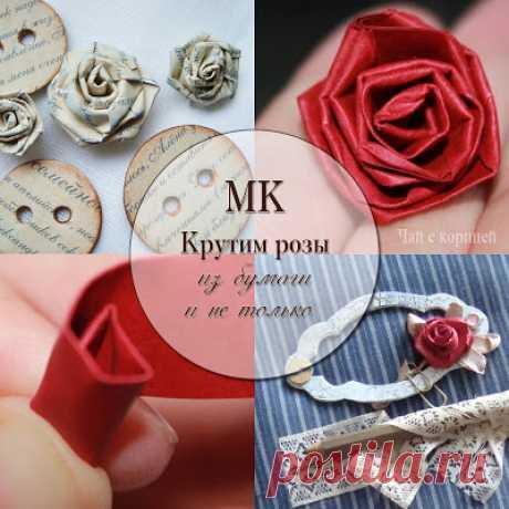 Чай с корицей: МК: крутим розы из бумаги (и не только из нее)