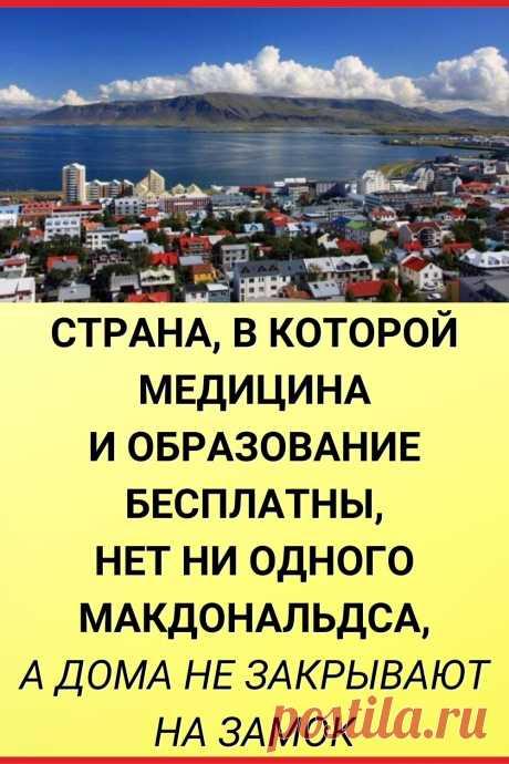 Страна, в которой медицина и образование бесплатны, нет ни одного Макдональдса, а дома не закрывают на замок