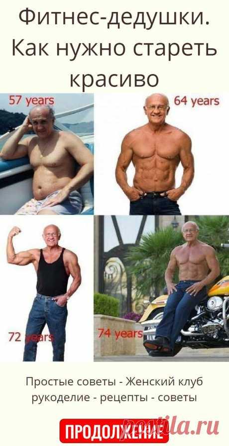 Фитнес-дедушки. Как нужно стареть красиво