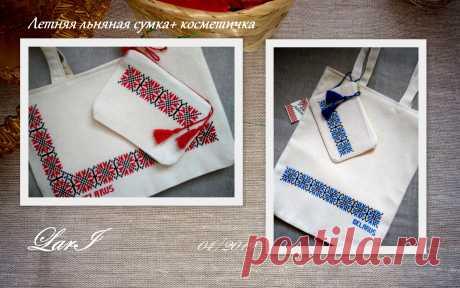 Льняные  летние сумки в комплекте с косметичками. Ткань: лён.Ручная вышивка.