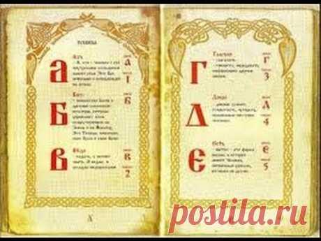 Андрей Ивашко. Древлесловенская буквица  Урок 3