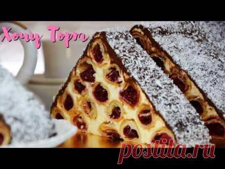 Удивите своих гостей! Приготовьте Торт «МОНАСТЫРСКАЯ ИЗБА» с вишней и сметанным кремом | Хочу ТОРТ!