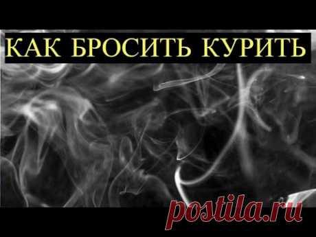 Как бросить Курить раз и Навсегда? Совет человека, который курил более 30-ти Лет!!! - YouTube