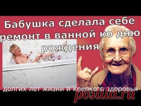 Это Невероятно!!! Бабушка сделала ремонт ванной к своему дню рождению!!! Умничка!!!