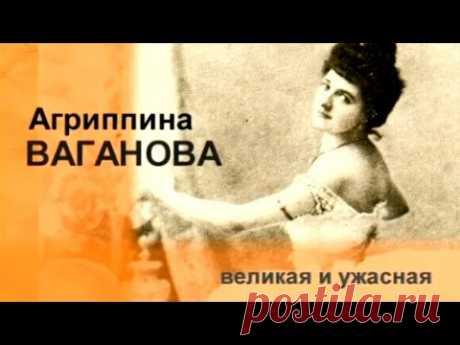 Агриппина Ваганова. Великая и ужасная