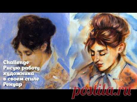 Challenge: Рисую работу художника в своем стиле. Ренуар/Draw it in your style.Renoir