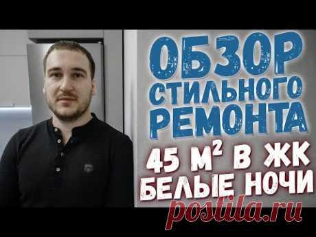 Ремонт квартир в Москве и в Вологде. Обзор Евродвушки 40 м2 в современном стиле.
