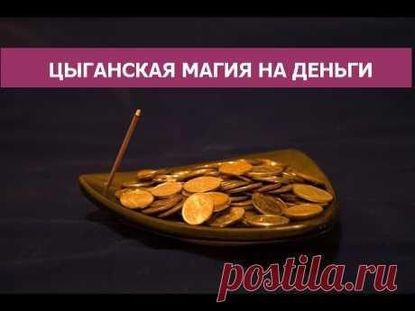 Цыганская магия на деньги
