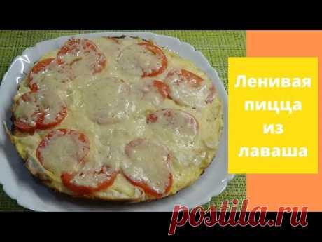 ЛАВАШ и ПАРА ЯИЦ - ленивая пицца на завтрак готова!