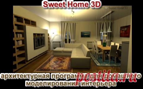 Архитектурная программа для домашнего моделирования интерьера. Скачать бесплатный редактор Sweet Home 3D. - Freedigest - архив бесплатного софта