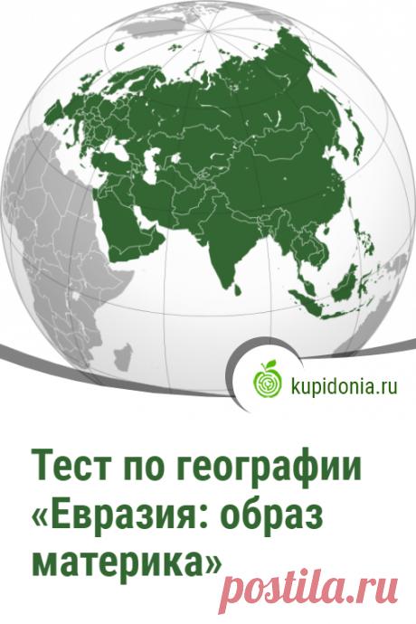 Тест по географии «Евразия: образ материка». Географический тест о континенте Евразия. Проверьте свои знания!