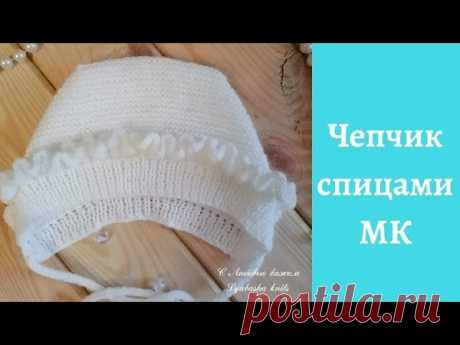 Шапочка-чепчик  #чепчик_детский@knit_best, #чепчик_спицами@knit_best  видео мк*  Источник: https://www.youtube.com/watch?v=mAlW4uDXGvs