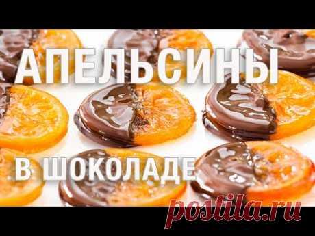 АПЕЛЬСИНЫ В ШОКОЛАДЕ | новогодний рецепт | карамелизированные апельсины | десерт цукаты из апельсина