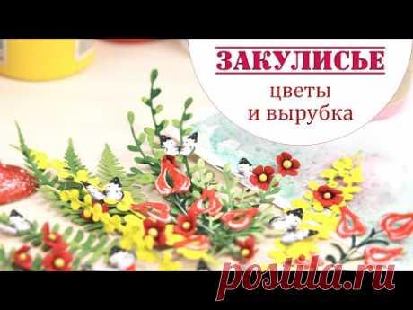 ЗАКУЛИСЬЕ (23.2): как я делаю маленькие цветы из фоамирана и как декорирую вырубку / Скрапбукинг