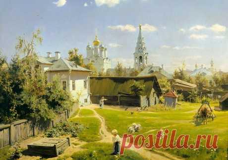 Московский дворик. В. Д. Поленов, 1878 год.