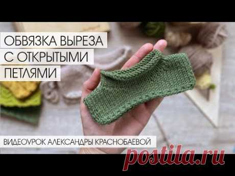 Обвязка выреза с открытыми петлями. Видеоурок Александры Краснобаевой