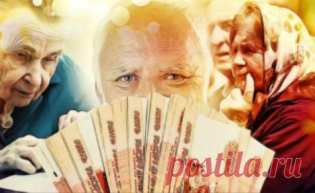 Пенсионеров то и забыли. Ошибочка в пять миллиардов рублей. | Мысли вслух!