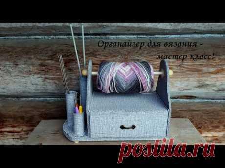 DIY Knitting organizer\Органайзер для вязания\Мастер класс