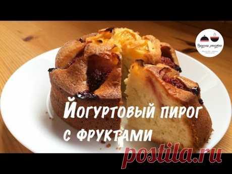 Йогуртовый пирог с фруктами, который я готовлю даже зимой | Вкусная минутка | Яндекс Дзен