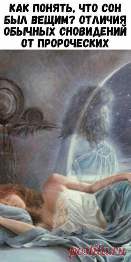 Как понять, что сон был вещим? Отличия обычных сновидений от пророческих - Упражнения и похудение