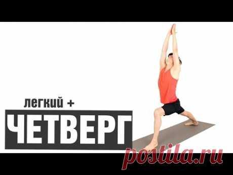Йога Четверг. Средняя сложность комплексов йоги на 5 дней в неделю