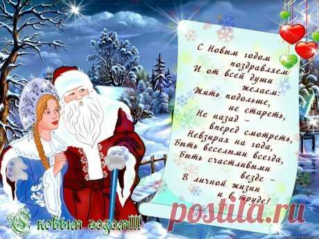 Лучшие поздравления с Новым годом. Сохраняйте себе, пригодится.   Оля Суворова   Яндекс Дзен