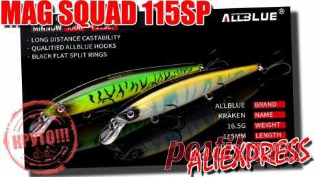 JACKALL MAG SQUAD 115 SP от AllBlue. Обзор копии с Aliexpress Сегодня у нас на обзоре интересная копия воблера Mag Squad (Магсквад) 115 SP от AllBlue с Алиэкспресс. Эта приманка является новинкой 2019 года. Сразу скажу,...