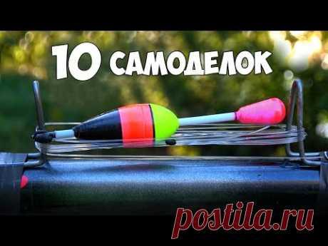 10 САМОДЕЛОК и ЛАЙФХАКОВ для РЫБАЛКИ 2020