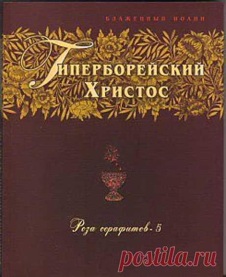 Гиперборейский Христос - Откровения божеств - Книги блаженного Иоанна