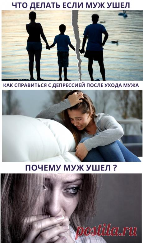 Как пережить уход мужа? - Как вернуть мужа