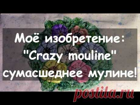 """Crazy mouline"" - сумасшедшее мулине! Моё изобретение)"