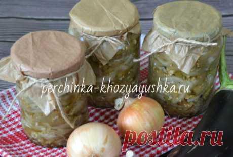Баклажаны с укропом как грибы - Заготовки от Перчинки - Perchinka Hozyayushka.ru