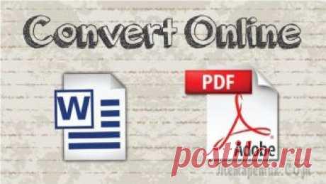 10 сервисов для преобразования Word в PDF онлайн В некоторых ситуациях, необходимо конвертировать Word в PDF онлайн бесплатно, при помощи специализированного сервиса. Например, на компьютере пользователя отсутствует программа, которая может преобраз...