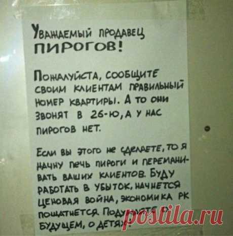 Объявления от вежливых соседей