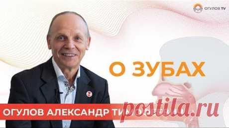 О зубах и ротовой полости   Огулов Александр Тимофеевич